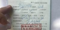 """车主注意!郑州出现""""新式罚单"""",公安分局和交警大队都盖章 - 河南一百度"""