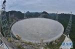 """""""中国天眼"""":两年发现44颗新脉冲星 - 河南频道新闻"""