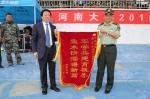 我校举行2018级新生军训总结暨表彰大会 - 河南大学