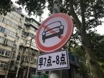 """郑州一办事处在小学周边设 """"山寨"""" 禁行标志,这样合适吗? - 河南一百度"""