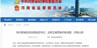 郑州管城区政协原党组书记、主席王晓军被双开 - 河南一百度