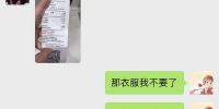 郑州大学生买719元衬衣,半小时后退货,店员放话:留下家庭地址 - 河南一百度