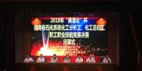 2018年河南省石化系统化工分析工、化工总控工职工职业技能竞赛圆满落幕 - 总工会