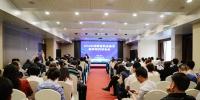 2018年河南省职业教育教学研究报告会会现场1.jpg - 教育厅