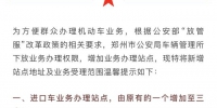 市民请注意!郑州市机动车登记业务办理点增加,详细位置公布! - 河南一百度
