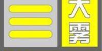 河南省气象台2018年09月19日05时10分继续发布大雾黄色预警 - 河南一百度