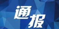 """郑州一局长私设""""小金库"""",逢年过节收受下属""""孝敬银"""",被开除 - 河南一百度"""