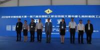 第六届全国职工职业技能大赛砌筑工决赛在郑州开幕 - 总工会