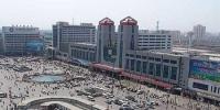 中秋假期首日郑州铁路局:预计发送48.6万旅客,增开36对临客列车 - 河南一百度