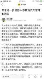 货车司机请注意!郑州发布新规:这种行为将处以3万元以上罚款 - 河南一百度