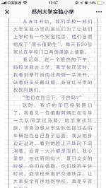 郑州一小学要求家长轮流在校门口执勤 校方:家长自愿 - 河南一百度