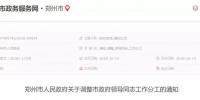 最新!郑州市政府领导班子分工确定 - 河南一百度