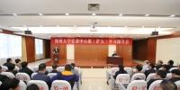 郑州大学举行党委中心组(扩大)学习报告会(图) - 郑州大学
