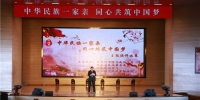 """全省高校""""中华民族一家亲,同心共筑中国梦""""主题演讲比赛决赛举行.jpg - 教育厅"""