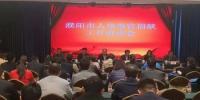 濮阳市召开人体器官捐献推进会议 - 红十字会