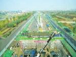 """郑州""""大四环""""工程新进展 即将开始节段梁架设施工 - 河南一百度"""