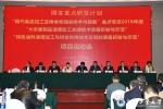 我校承担的两项国家重点研发计划专项项目顺利启动 - 河南工业大学