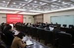 第十五届校学位评定委员会召开2018年第一次会议 - 河南大学