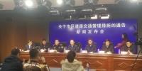 关于郑州市区道路交通管理措施的通告 本月21日起实施! - 河南一百度
