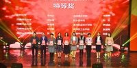 我校教师荣膺2018年省高校思政课教学技能大赛特等奖 - 河南工业大学