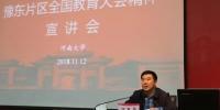 豫东片区全国教育大会精神宣讲会在我校举行 - 河南大学