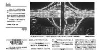 """郑州陇海快速路""""罢工""""路灯再上岗 不能总靠媒体曝光 - 河南一百度"""