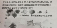 """因""""未按时交物业费"""",郑州一小区25名业主被剥夺业委会候选人资格 - 河南一百度"""