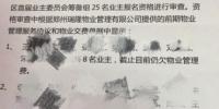 郑州一小区两度成立业委会受阻 25名候选人均因一事失去参选资格 - 河南一百度