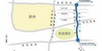 郑州机西高速二期今日通车 串联三条高速 - 河南一百度