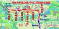 郑州在建的地铁线路有哪些?都在哪?什么时候通车? - 河南一百度