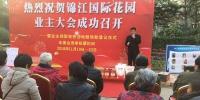 郑州这个小区不简单:既要成立业委会,还要成立监事会 - 河南一百度