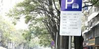 """自带""""防伪编号""""的新式P牌亮相郑州街头,未来停车将无感支付 - 河南一百度"""