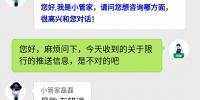 郑州一男子车尾号单数单日就限行了 客服:技术脑子迷了 - 河南一百度