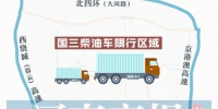 """郑州环保""""1039+2""""模式有了2.0升级版 今起国三柴油车禁入郑州市区 - 河南一百度"""