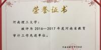 """我校荣获""""全省教育系统内部审计工作先进单位""""荣誉称号 - 河南理工大学"""