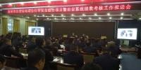 郑州警方电动车安全工作推进会 - 河南一百度