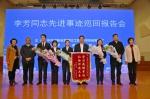 李芳同志先进事迹报告会在我校举行 - 河南大学