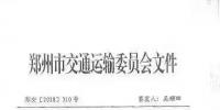 郑州正研究豫A小客车从港区至郑州市区高速免费?相关部门:属实 - 河南一百度