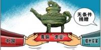 """流失海外文物青铜""""虎鎣""""重回祖国 - 河南频道新闻"""