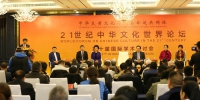 郑州大学举办21世纪中华文化世界论坛第十届国际学术研讨会(图) - 郑州大学