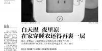 郑州市热力总公司:供暖不达标可退费 退费细则加紧制定 - 河南一百度