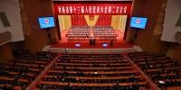 河南省十三届人大二次会议胜利闭幕 - 河南一百度