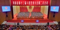 河南省第十三届人民代表大会第二次会议胜利闭幕 - 河南一百度