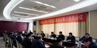 省总工会召开深化以案促改警示教育会议 - 总工会