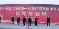 总投资115.2亿元,新郑市2019年第一批25个重点项目开工 - 河南一百度
