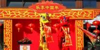 """平顶山学院""""闹龙狮庆新春""""活动在意大利米兰举行.jpg - 教育厅"""