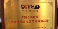 央视七套报道奔腾石墨烯自热地板,用科技与品质为自己代言 - 郑州新闻热线