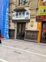 """修脚店办张卡,1个月后店没了!郑州多市民被这家""""扬州修脚""""坑了 - 河南一百度"""