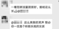 """河南高校掀起""""夸夸""""热 花50元被陌生人夸5分钟你会买单吗 - 河南一百度"""