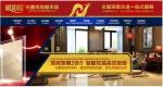 暖阳阳石墨烯智能采暖,新房装修旧房改造全无忧 - 郑州新闻热线